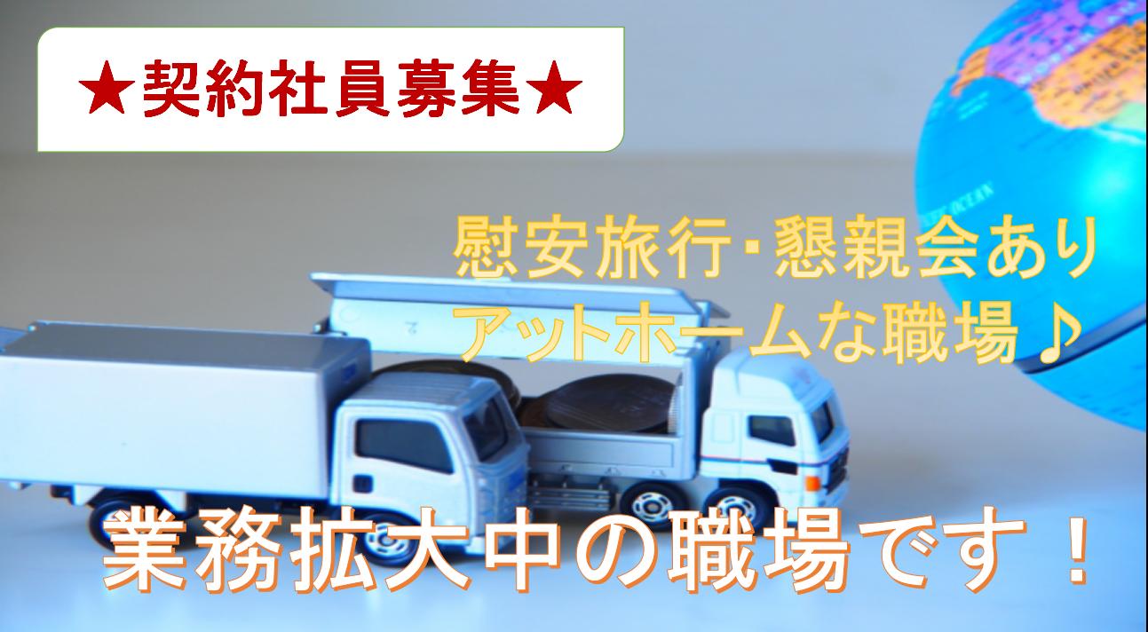 [契約社員]未経験歓迎!女性活躍中♪4tドライバー イメージ