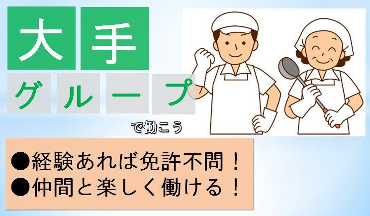 (パート・アルバイト)経験あれば免許不問・企業内食堂の調理師 名古屋市千種区 イメージ
