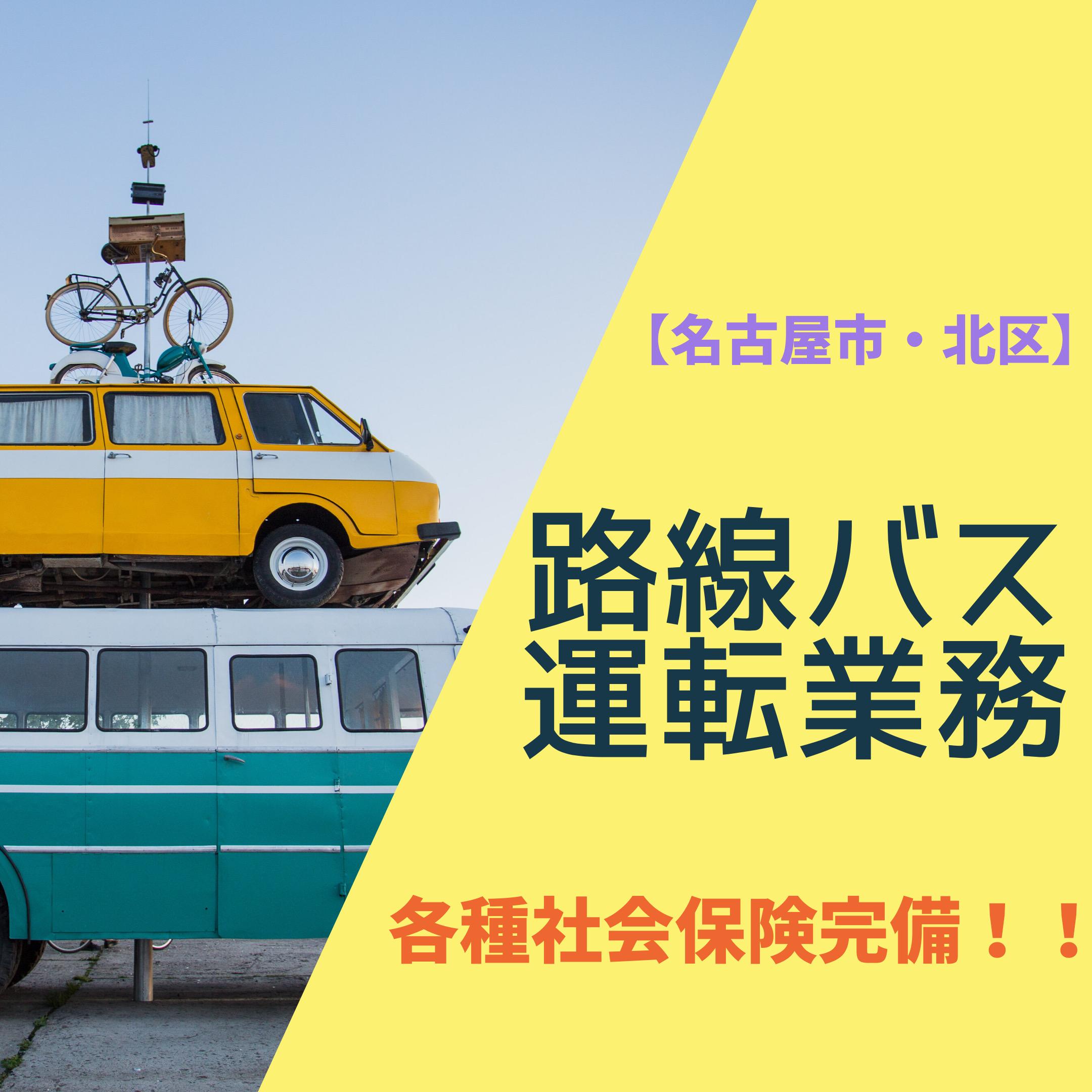 「名古屋市北区」路線バス運転士◎嬉しい待遇あり◎昇給賞与あり◎最新の独身寮完備 イメージ