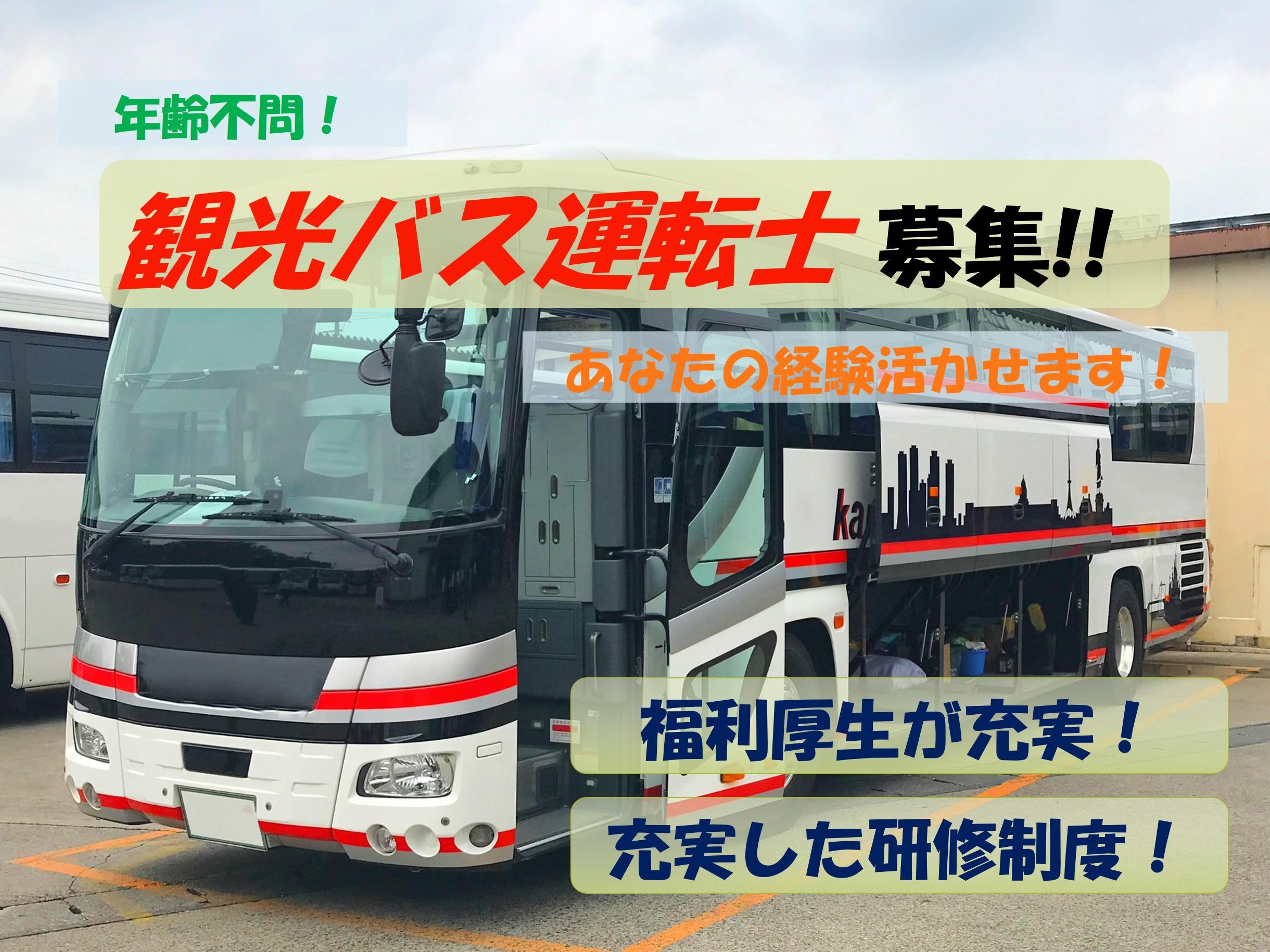年齢不問!あなたの経験を活かせます!観光バス運転士募集 イメージ
