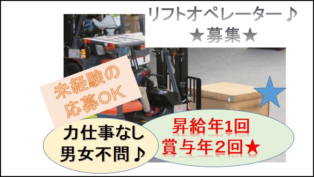 【力仕事なし☆男女不問♪未経験でも応募OK!】倉庫作業・リフトオペレーター業務募集 イメージ