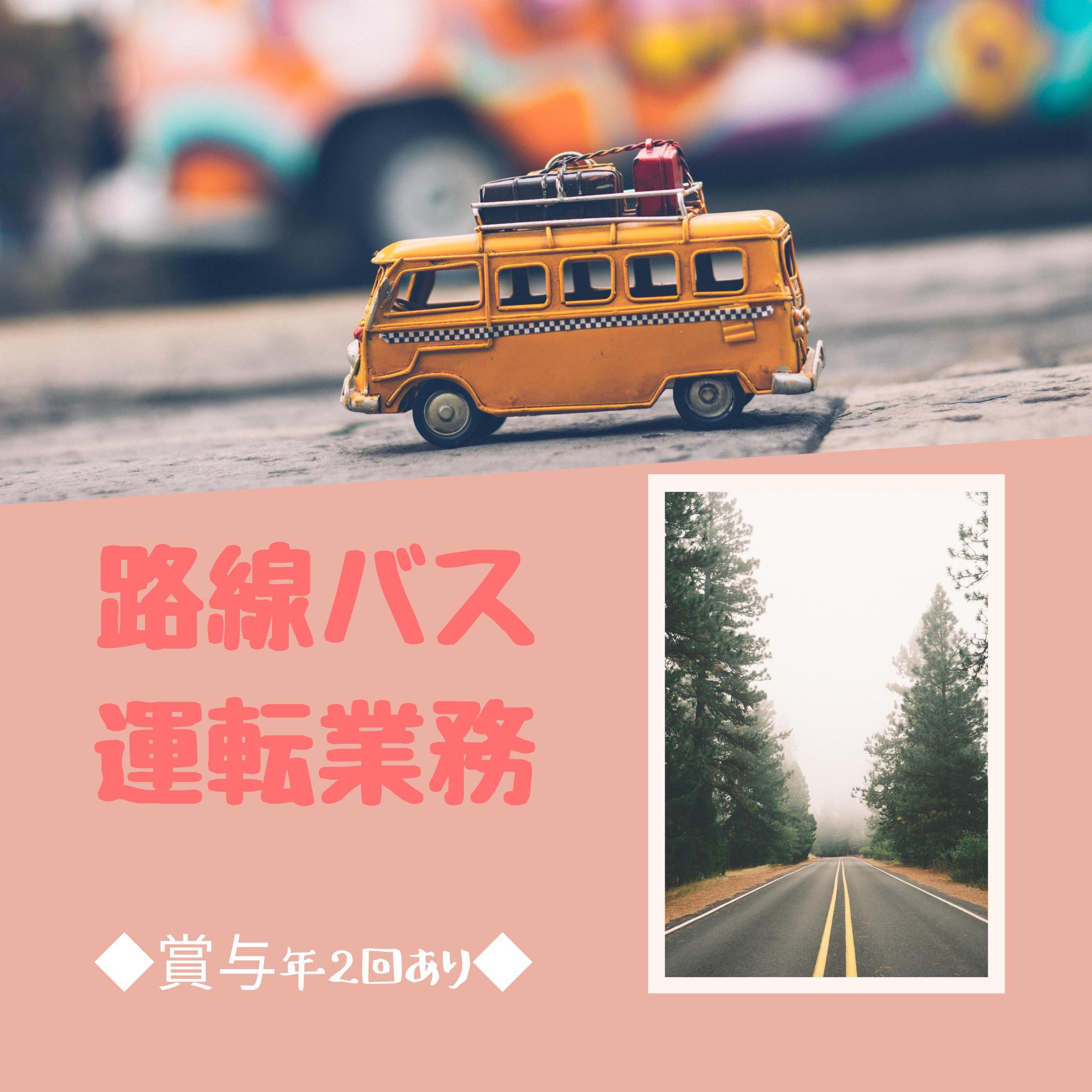 賞与年2回!未経験OK!三重県四日市市で正社員・路線バス運転士◎ イメージ
