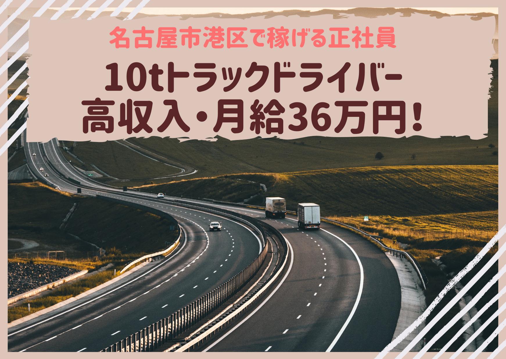 高収入!月給24万円~36万円『10tドライバー土曜日、日曜日、祝日休み』 イメージ
