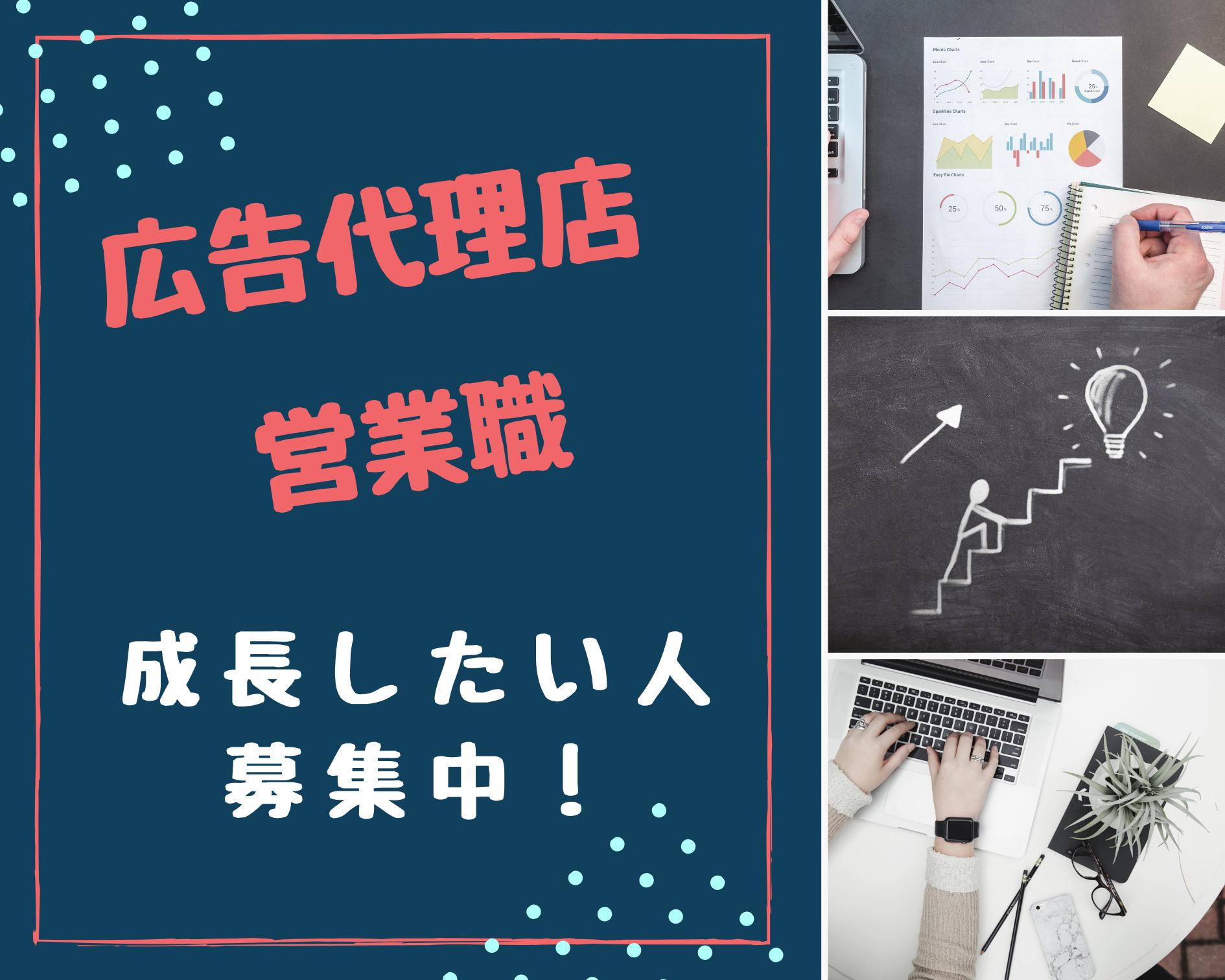 愛知県の広告代理店営業職!経験よりも意欲を重視します☆彡男女不問♪ イメージ