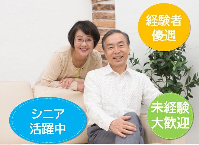 社員募集!第二新卒OK・社員食堂の調理師 中津川市 イメージ