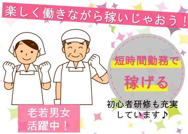 (パート・アルバイト)経験無しOK・午後からOK・給食施設での調理補助 名古屋市熱田区 イメージ
