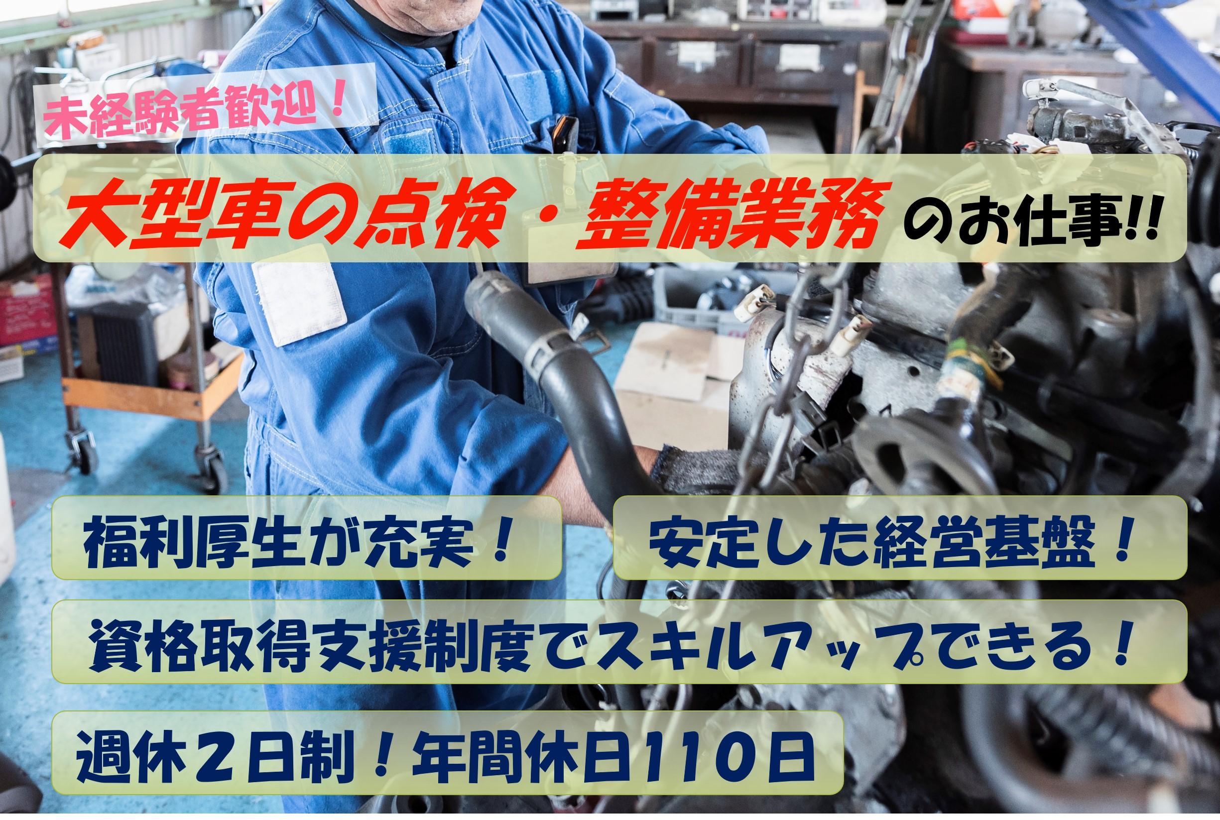 未経験でもOK!大手グループで安定勤務!大型車の点検・整備業務 イメージ