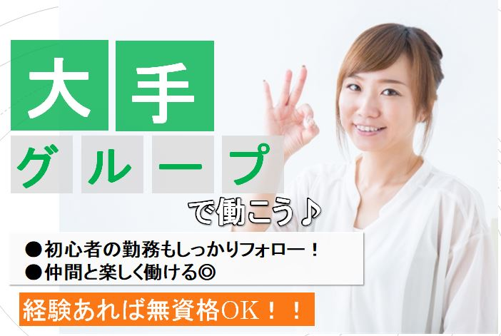 勤務時応相談・土日祝休み・大手企業の事務員(パート・アルバイト) 名古屋市中区 イメージ