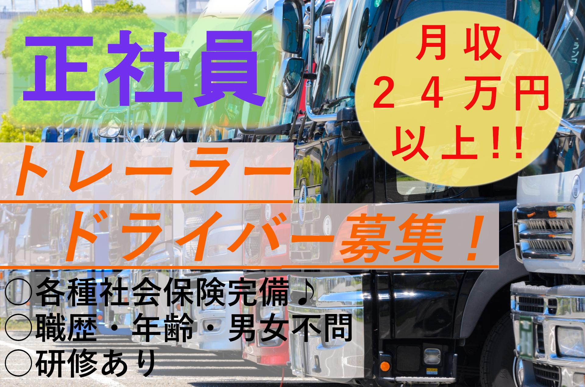 【正社員】安心の社会保険完備◎月収24万円以上稼げるトレーラードライバー イメージ
