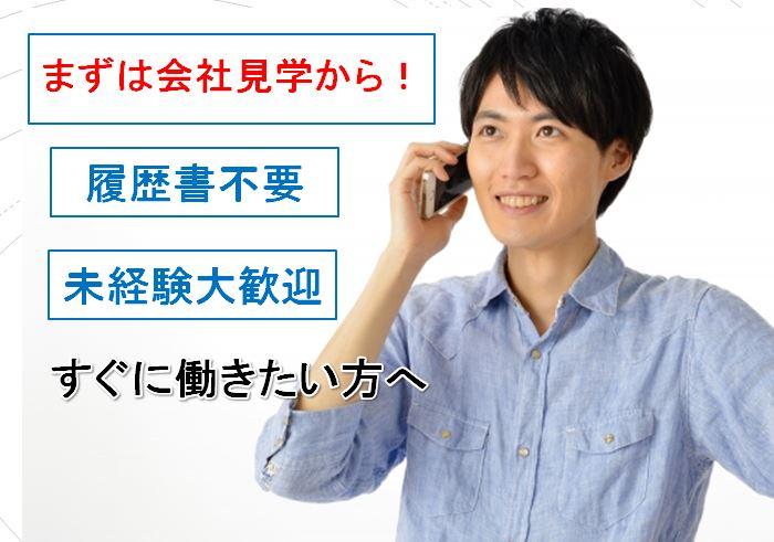 [即面談可]学生不可・シフト制・クリーニング/洗浄スタッフ[アルバイト・パート] 名古屋市西区 イメージ