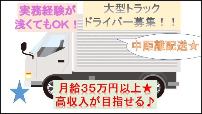 【月給 35万円以上・環境と待遇が充実!】中距離の大型トラック運転手募集(契約社員) イメージ
