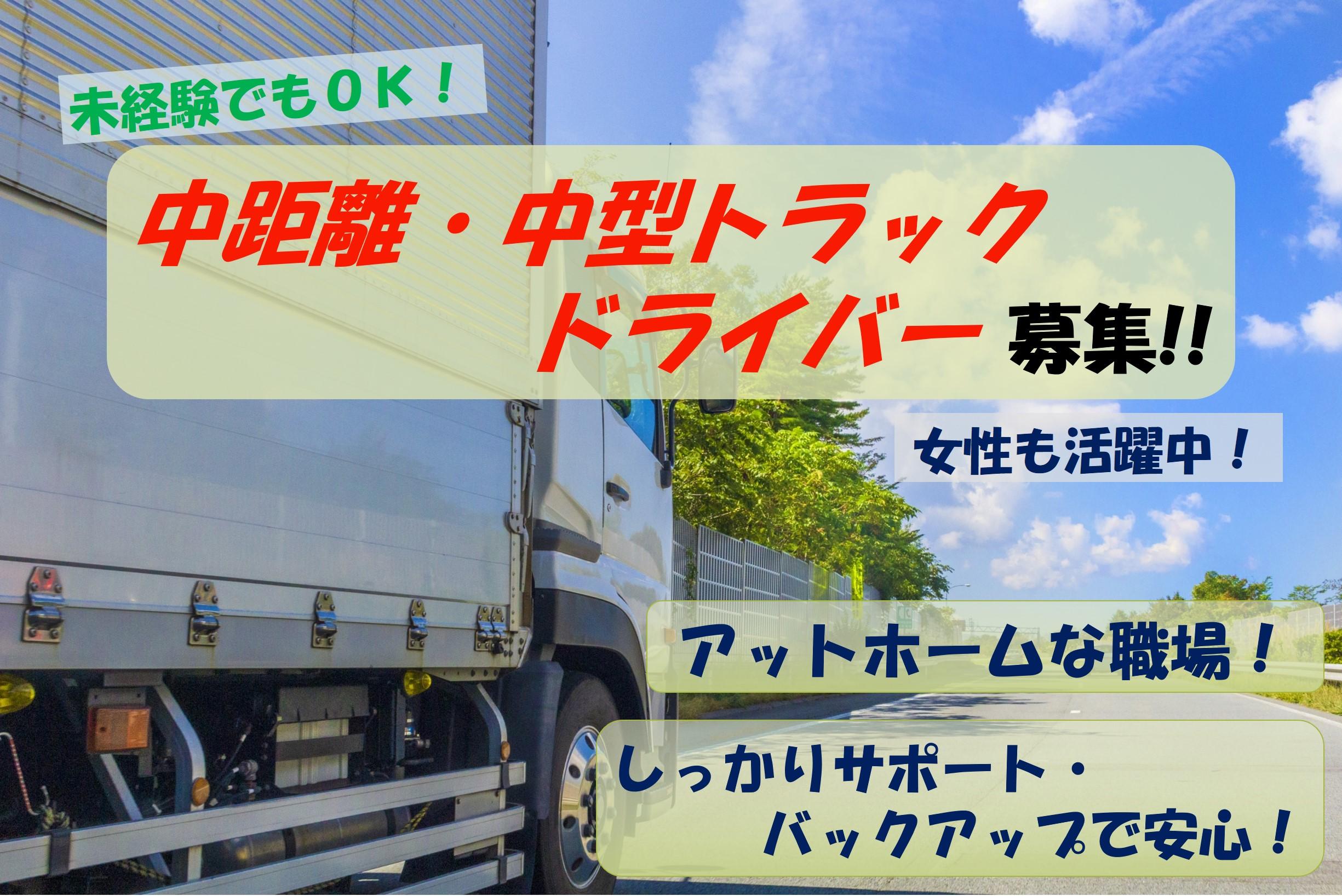 未経験でもOK!アットホームな職場環境!中距離・中型トラックドライバー募集 イメージ