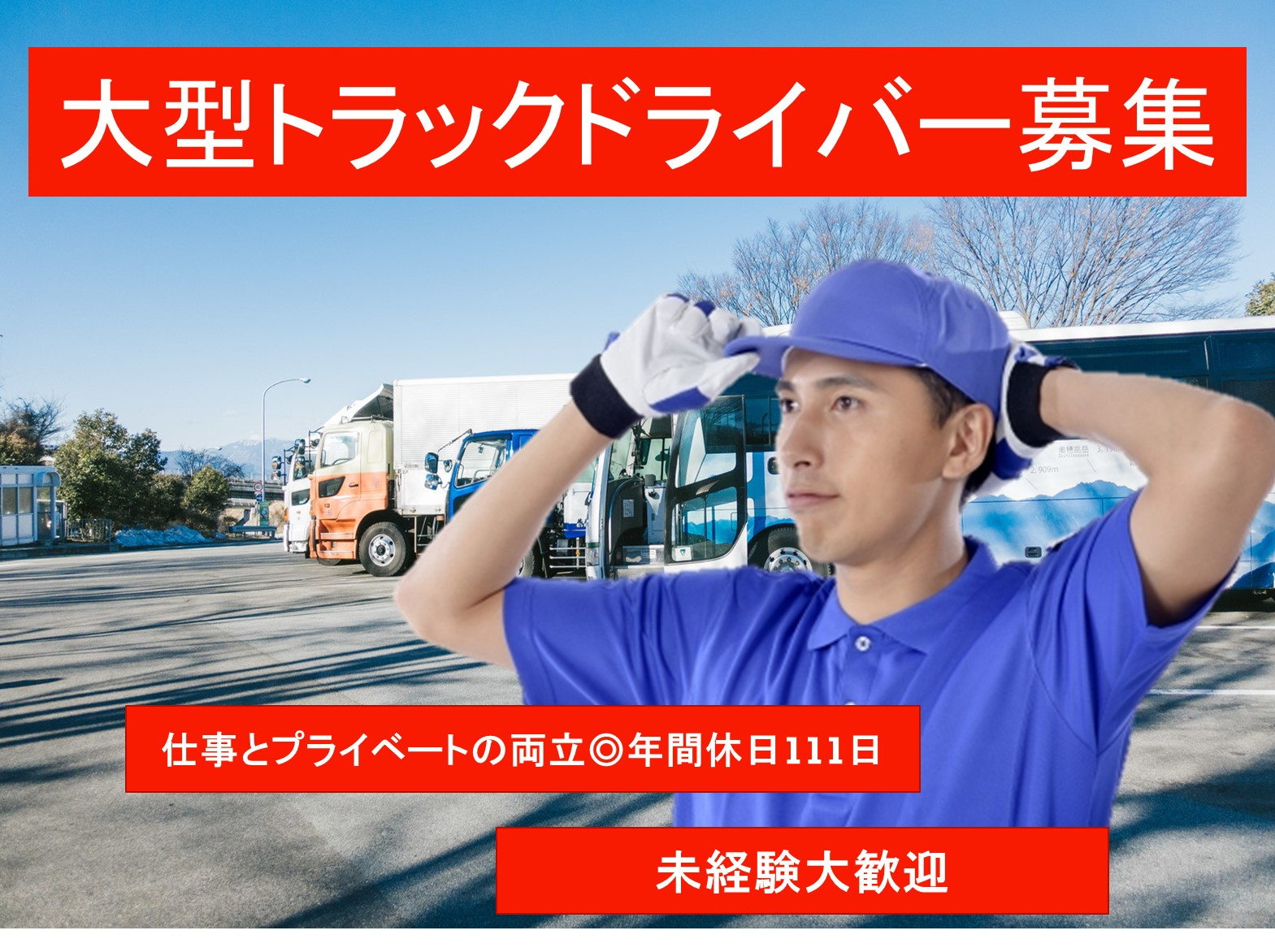 未経験OK!稼ぎたい、プライベート重視あなたの希望に合わせたルートドライバー イメージ