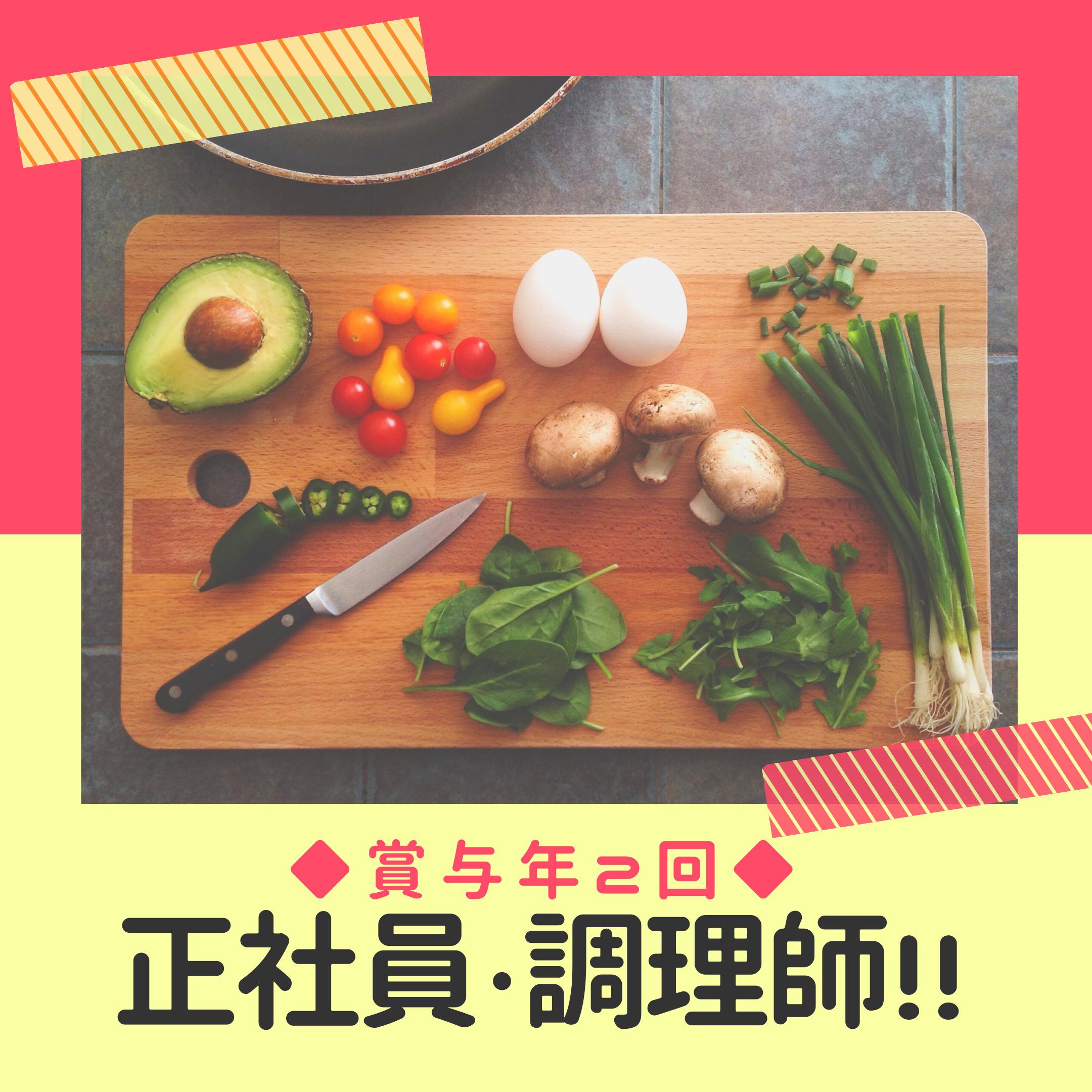 【夜勤帯調理師募集!!】食事補助あり♪☆年間休日110日でプライベートも充実! イメージ