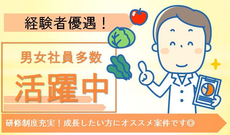 社員募集!福利厚生充実・病院内厨房の栄養士・管理栄養士 名古屋市西区 イメージ