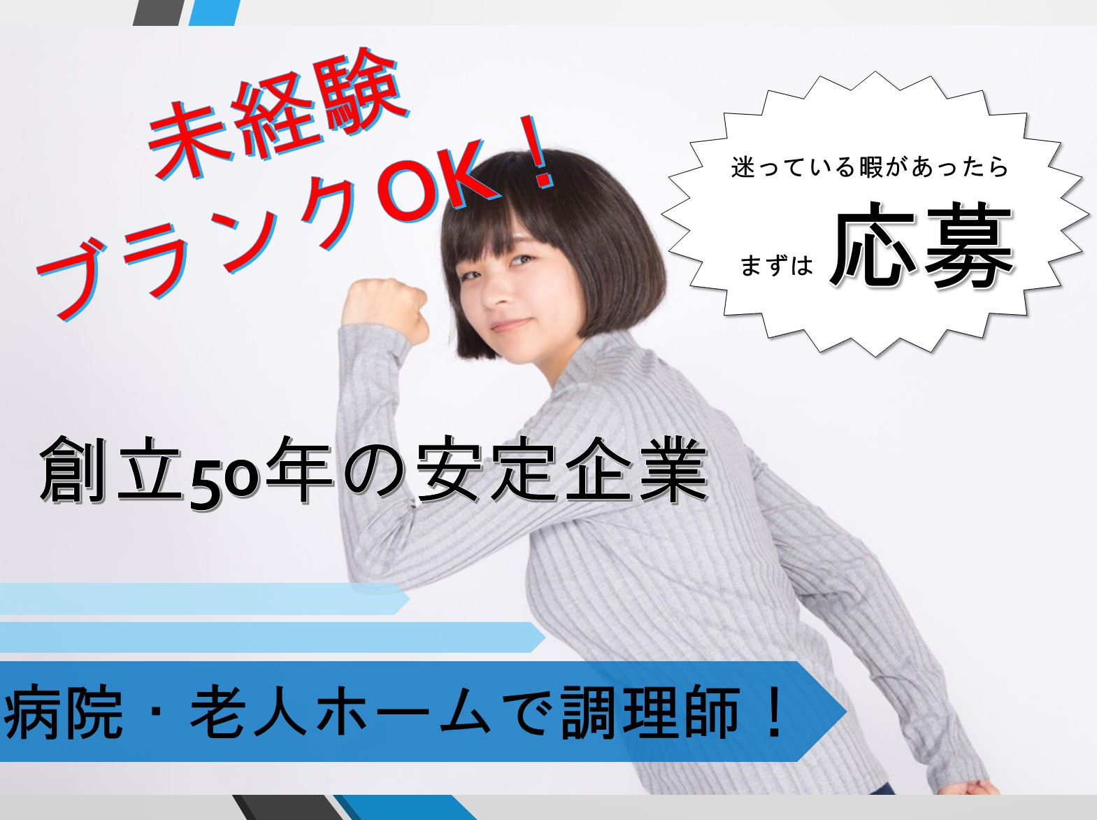 【未経験/初心者OK!】創立50年の安定企業☆賞与年2回!調理師募集 イメージ