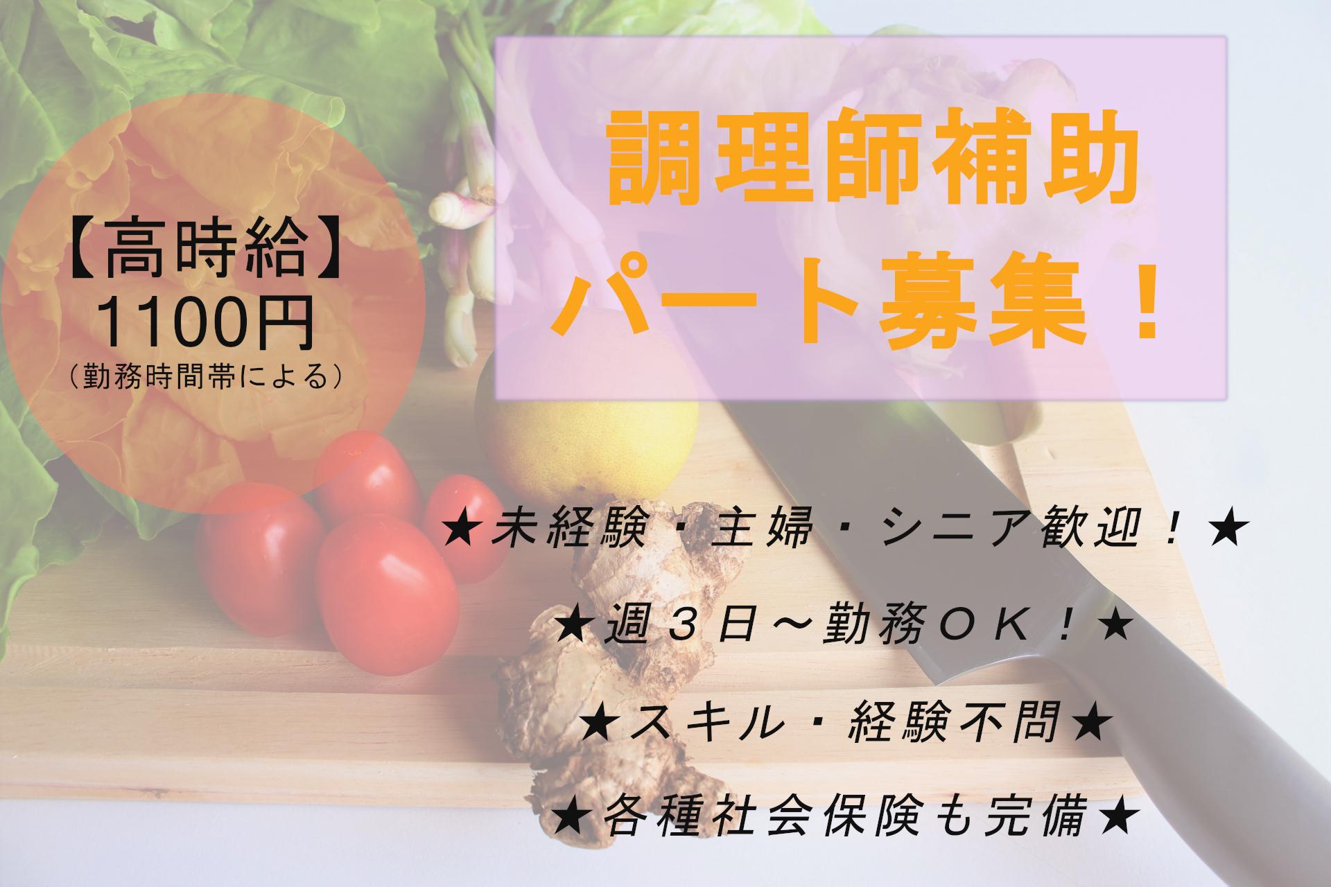 【急募】給食施設厨房でのパートスタッフ募集!未経験・シニアOK♪【豊明市】 イメージ