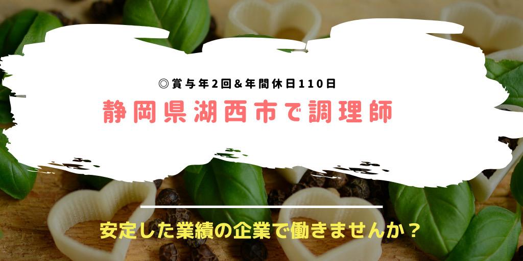 ❝静岡県湖西市❞調理師募集中!!年間休日110日でプライベート充実できます♪ イメージ