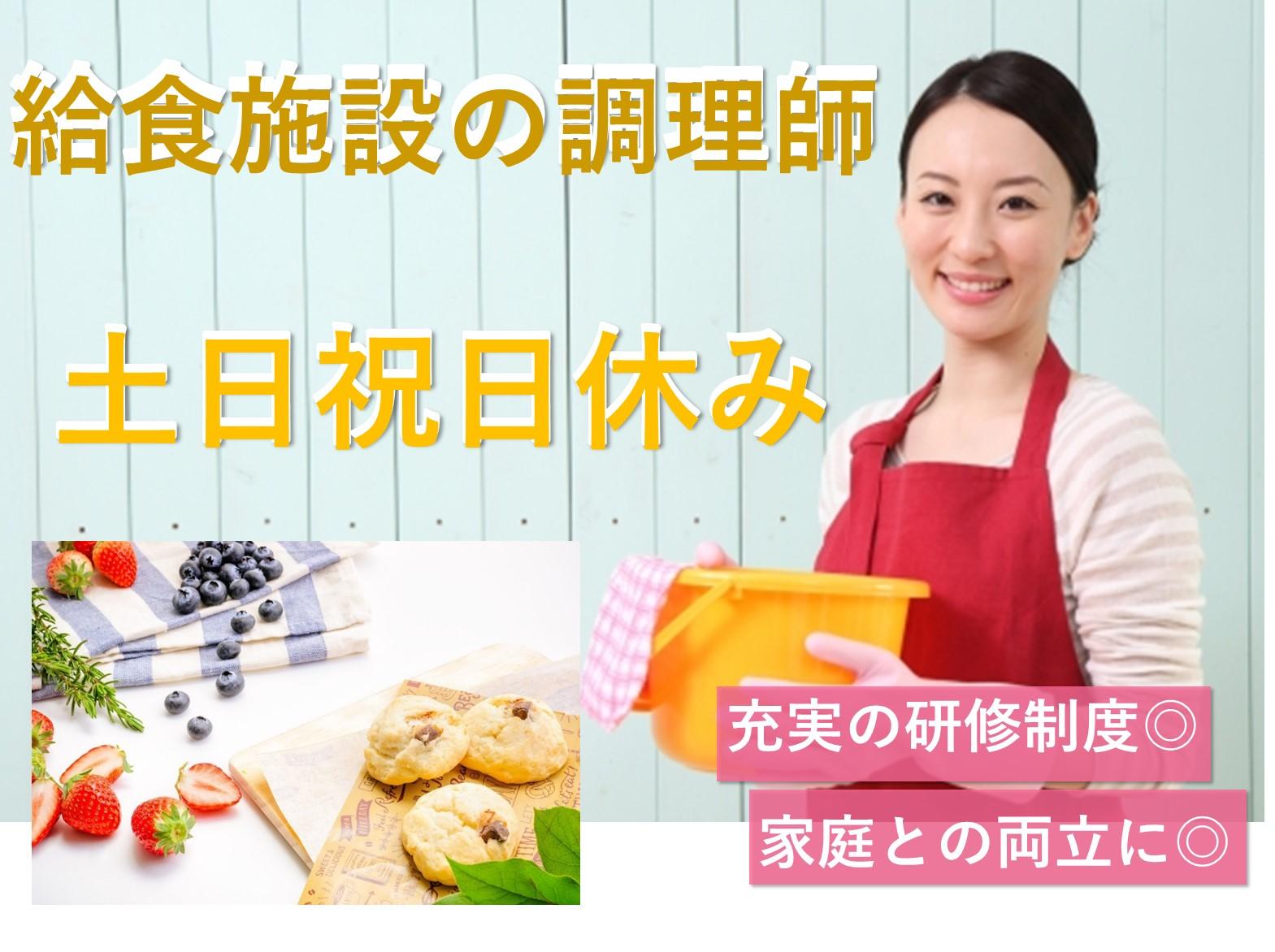 【パート】2020年3月オープン◎土日祝日お休み★給食施設の調理師 イメージ