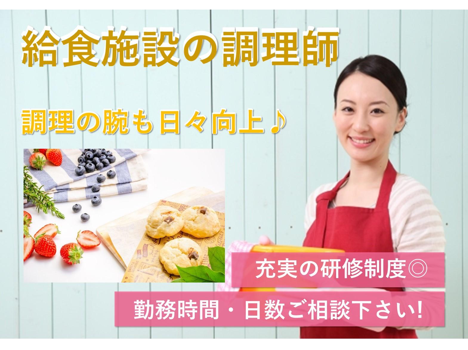 【パート】調理の腕も日々向上♪研修制度も充実◎給食施設の調理師 イメージ