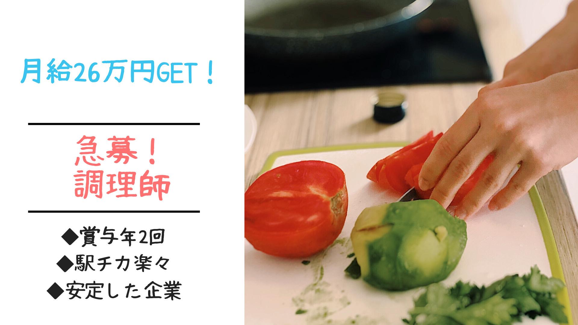 即面談可能!愛西市で調理師募集中☆月給26万円!入社後のフォロー充実! イメージ