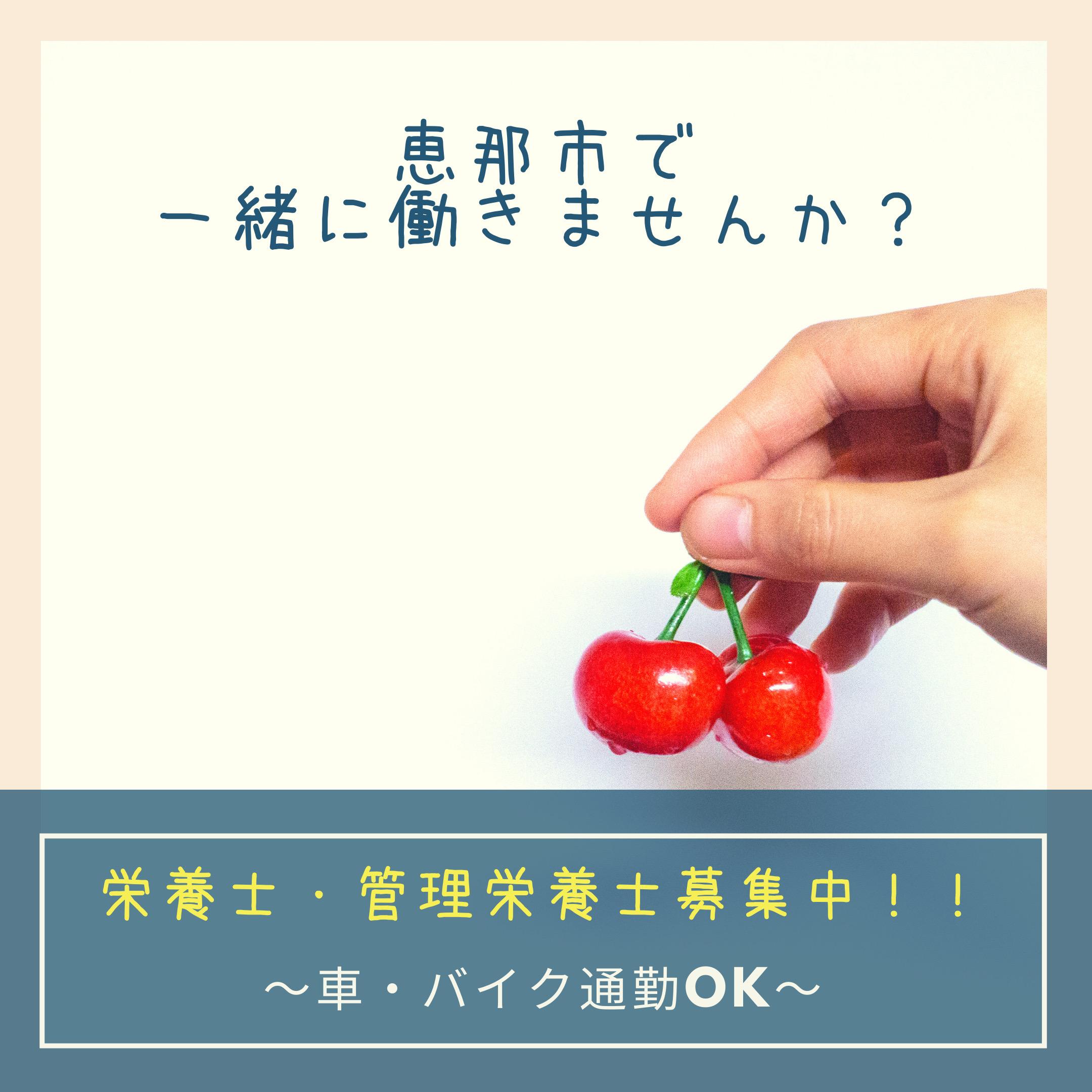 (社員)栄養士・管理栄養士!◆月給 17万円~26万円◆賞与年 2回◆食事補助あり イメージ