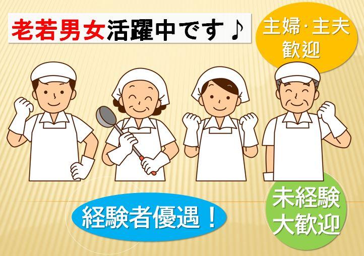即面談可能!時間選択OK・未経験OK・特養の調理補助スタッフ(パート) 各務原市 イメージ