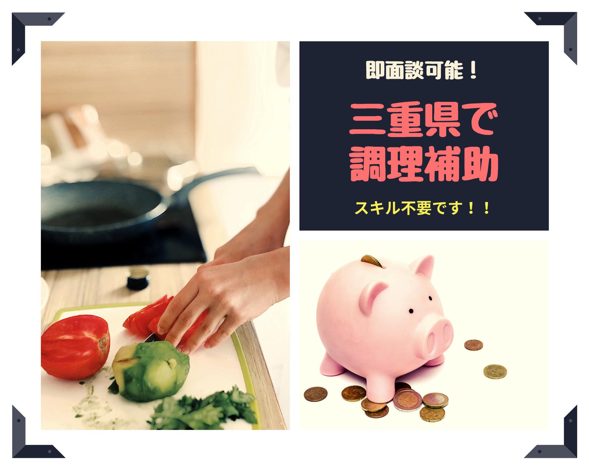 【急募】時給1100円の調理補助スタッフ!スキルや経験不要☆彡未経験OK!! イメージ