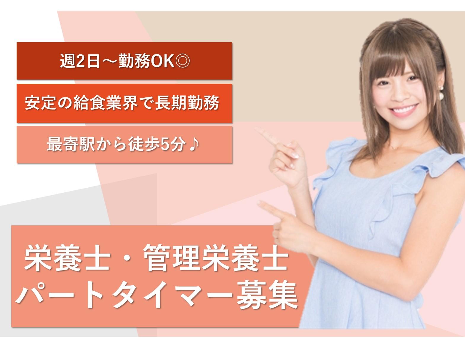 【パート】駅チカ★徒歩5分♪週2日~勤務OK!栄養士・管理栄養士 イメージ