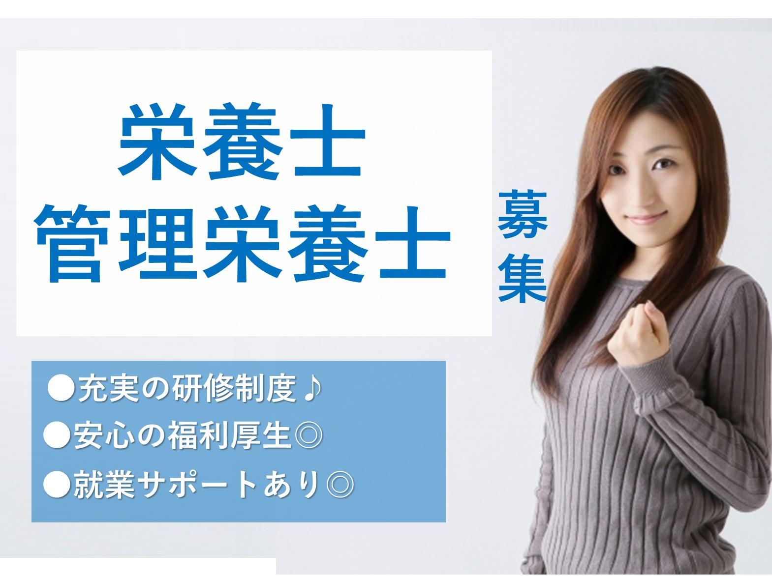 【急募】安心の就業サポートで長期勤務◎ボーナス2回♪栄養士・管理栄養士 イメージ
