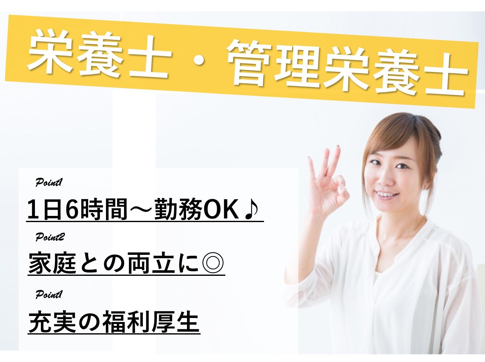 【パート】1日6時間~OK!時給1,200♪栄養士・管理栄養士 イメージ