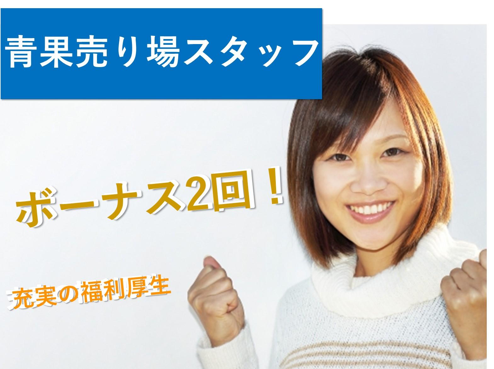 【急募】ボーナス2回♪社員割引制度あり◎食品スーパー青果売場スタッフ イメージ