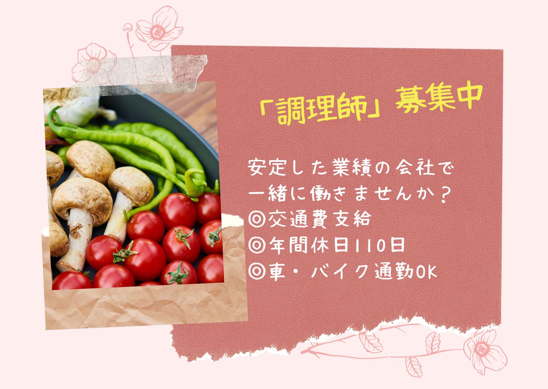 「月給26万円」岐阜県岐阜市で調理師募集!賞与年2回!食事の補助あります イメージ