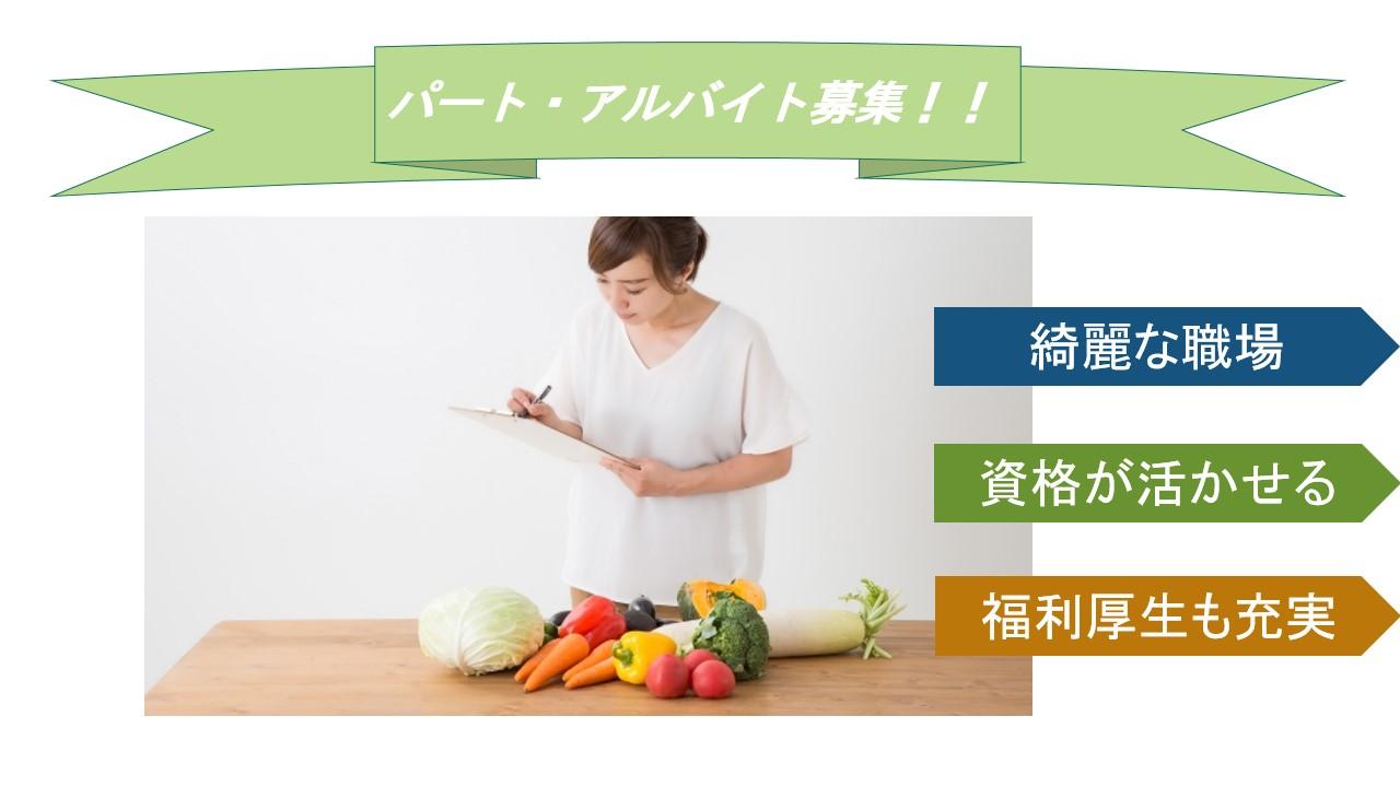 急募!!小牧市【栄養士】福利厚生も充実 イメージ