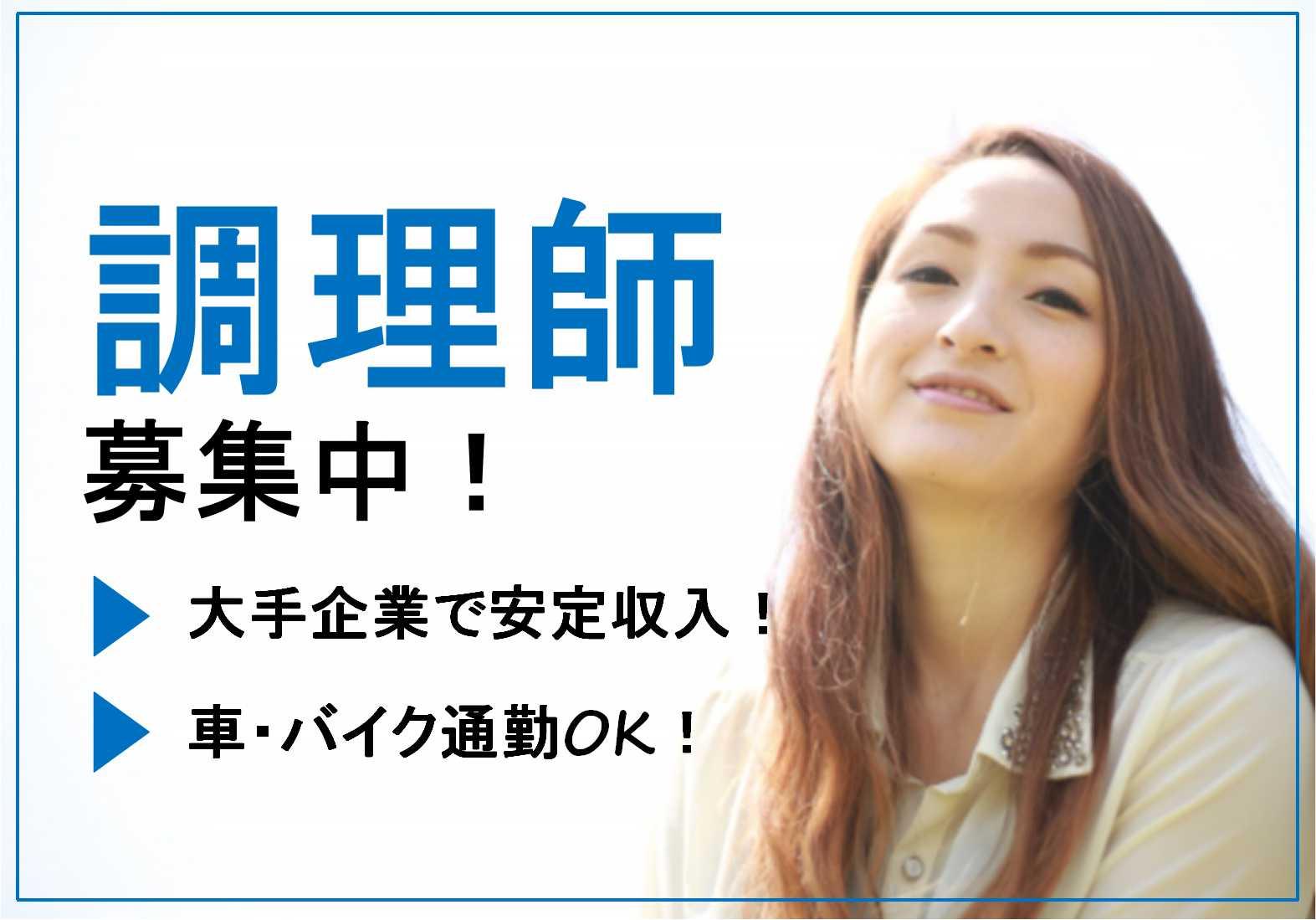 調理師免許ナシも相談OK★夕方からのお仕事!給食センター調理師 イメージ