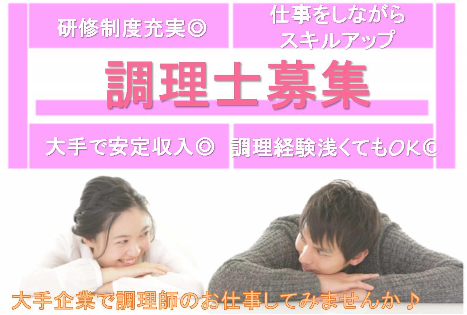年間休日110日!熱田区周辺のお仕事!調理師募集 イメージ