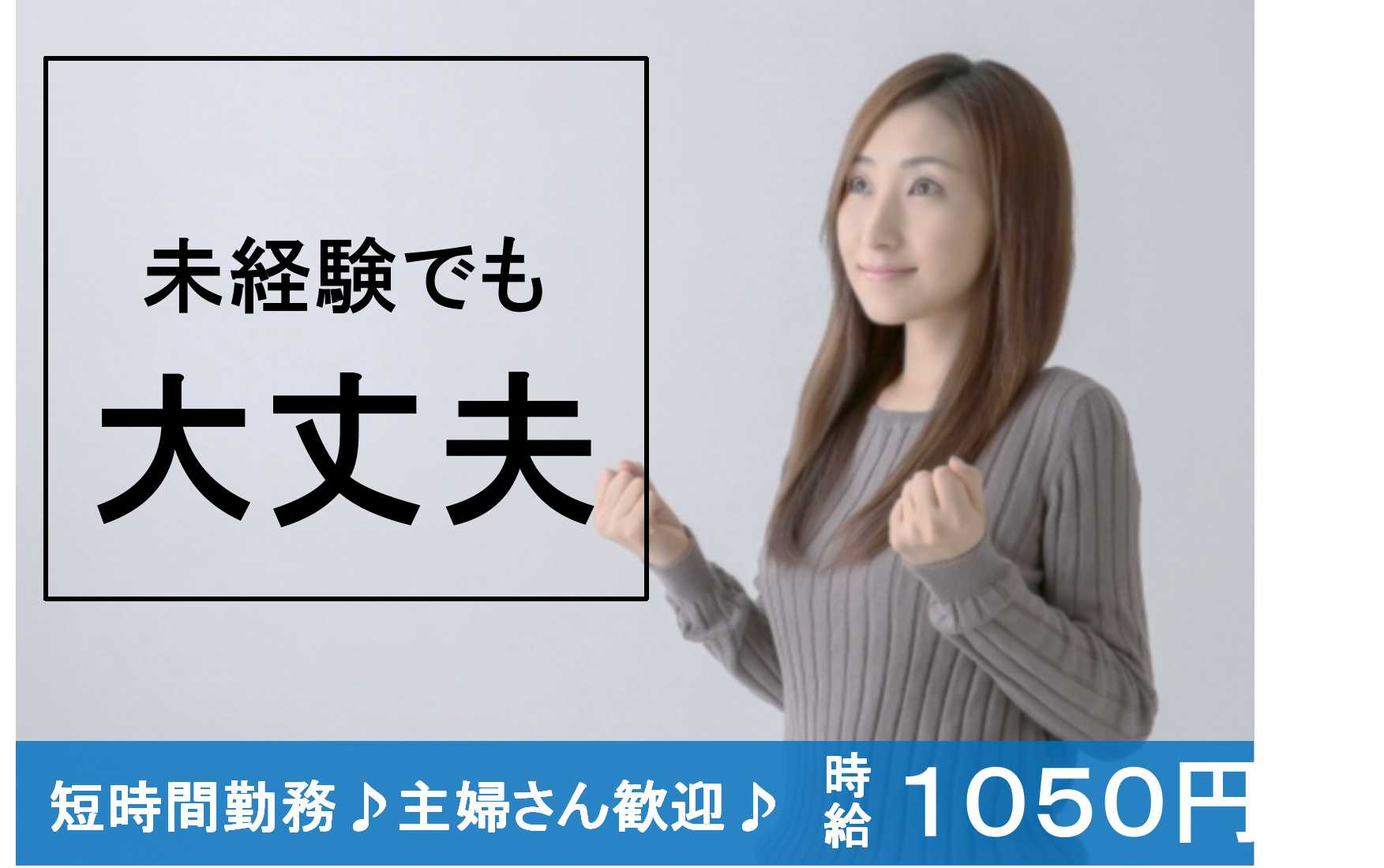 厨房事務員さん募集♪時給1000円以上!2時間半の短時間勤務★ イメージ