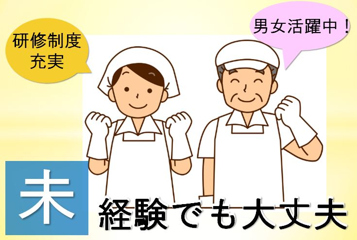 【急募】午前中のみOK・未経験OK・従業員食堂の調理補助(パート) 長久手市 イメージ