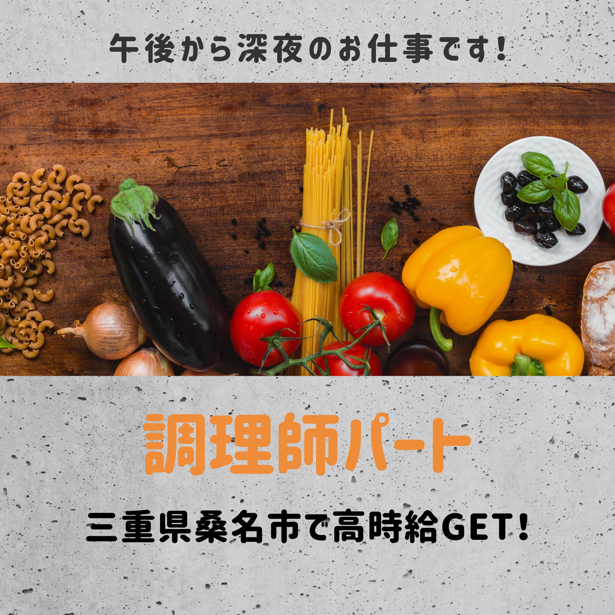 三重県桑名市で調理師募集!16:00~25:00の勤務で時給1270円!!高収入GET! イメージ