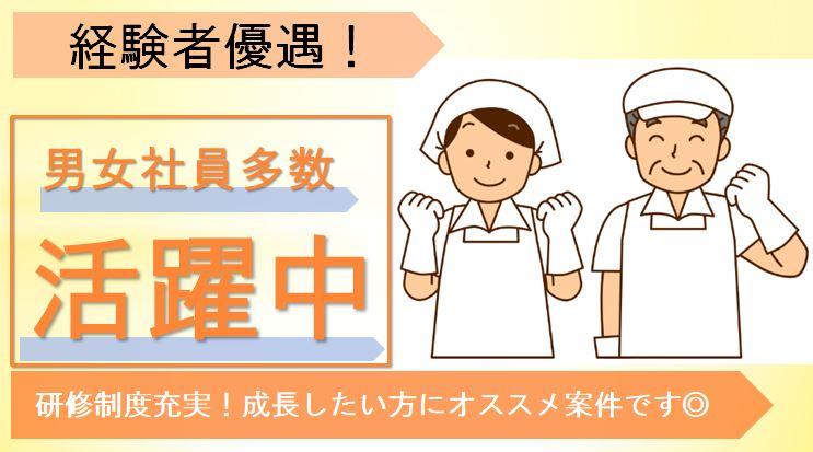 社員募集!選べる勤務地・給食施設の調理師 美濃加茂市 イメージ