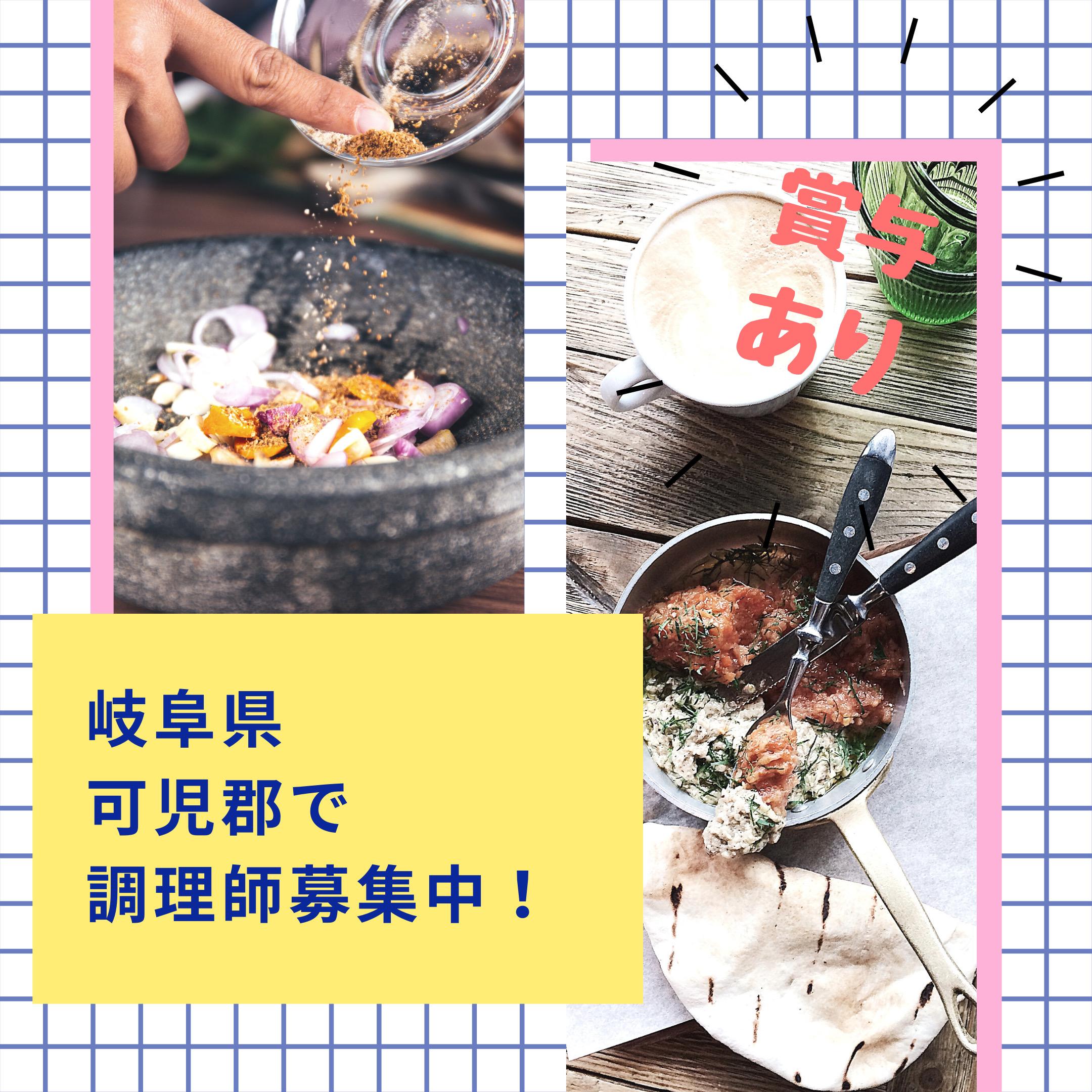 「月給26万円の調理師」岐阜県可児郡で働きませんか?中部トップクラスシェア! イメージ