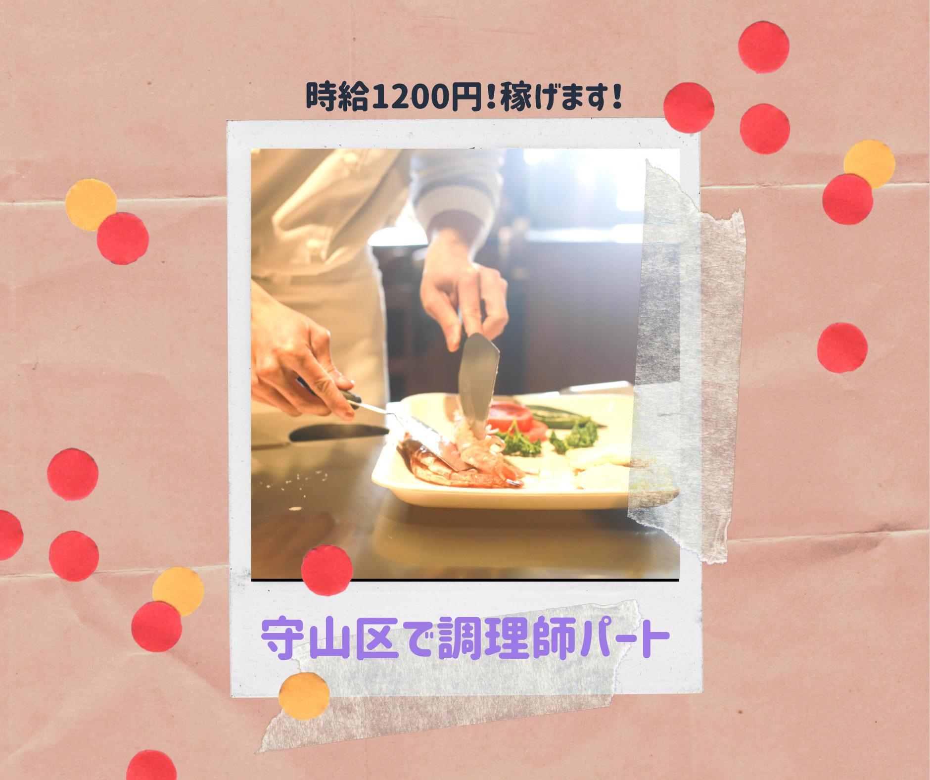 (守山区)時給 1,200円の調理師パート募集!研修制度充実してます☆彡 イメージ