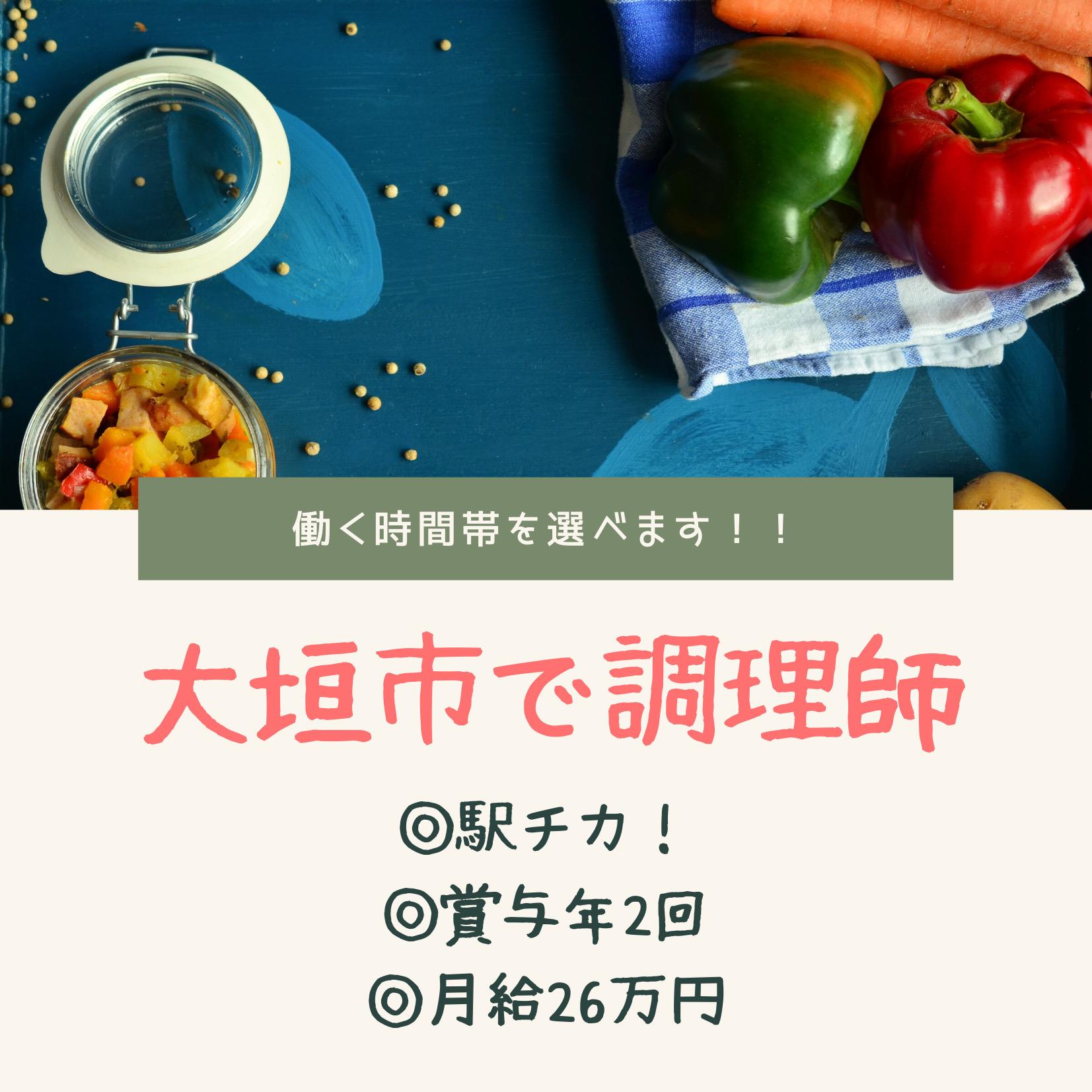 「東大垣駅」徒歩4分!調理師のお仕事☆彡賞与年2回!働く時間帯を選べます! イメージ