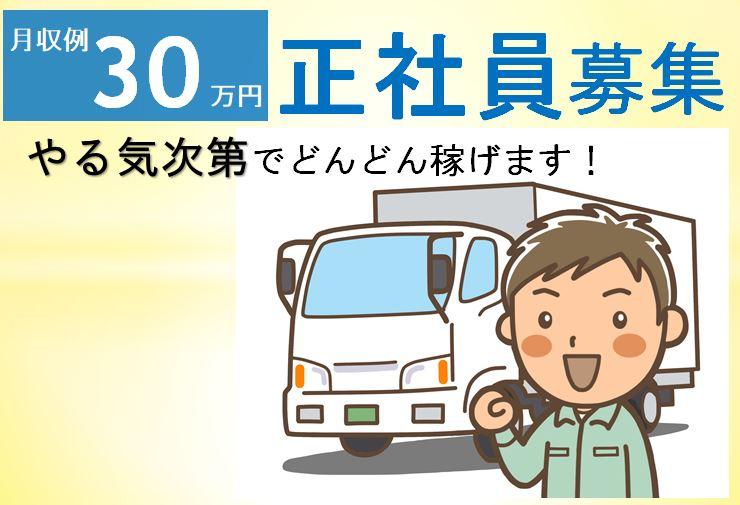 即面談可・未経験OK・フルタイム・セールスドライバー4t[正社員] 静岡県その他 イメージ