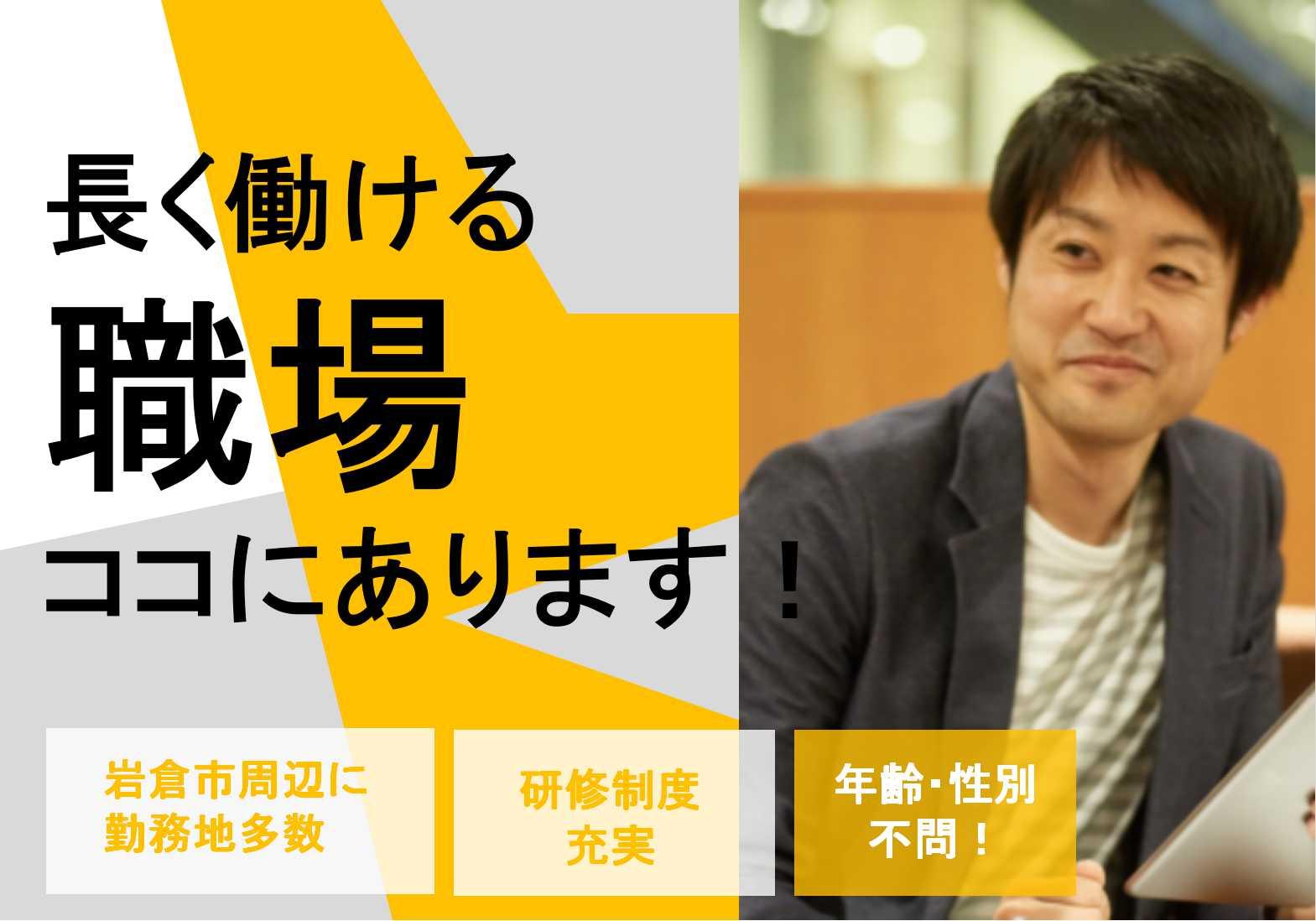岩倉市周辺に勤務地いろいろ。キャリアアップも目指せる調理師募集! イメージ