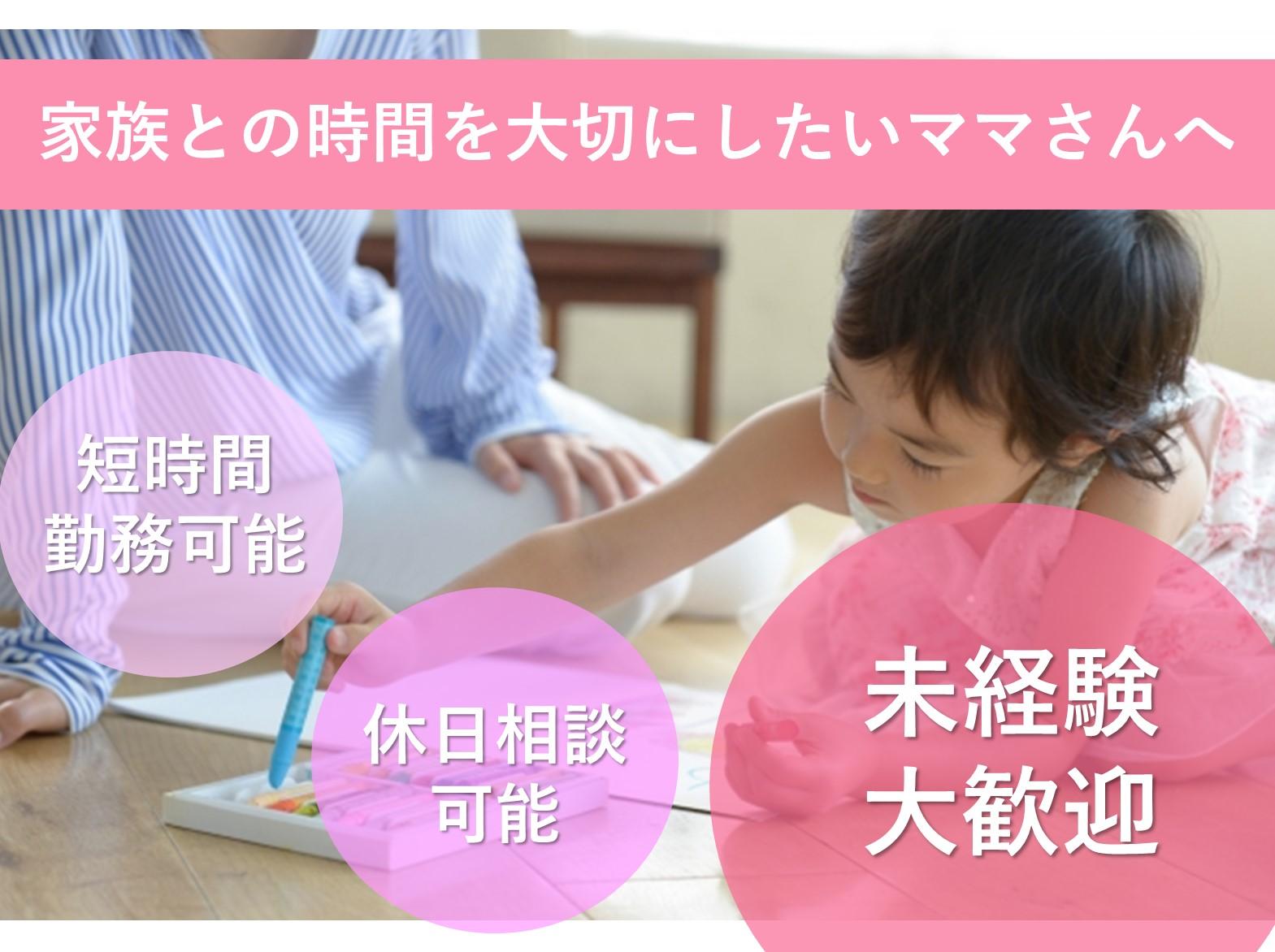 即面談可・未経験OK・ブランクOK・企業内託児所の保育士[パート] 名古屋市北区 イメージ