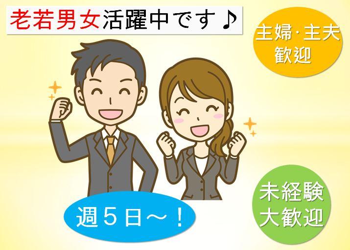 未経験OK・勤務地多数・携帯ショップの案内業務[パート・アルバイト][急募] 愛知県内 イメージ