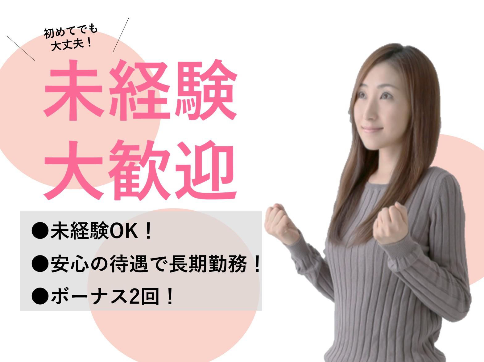 【急募】未経験OK!ボーナス2回♪精肉加工スタッフ イメージ