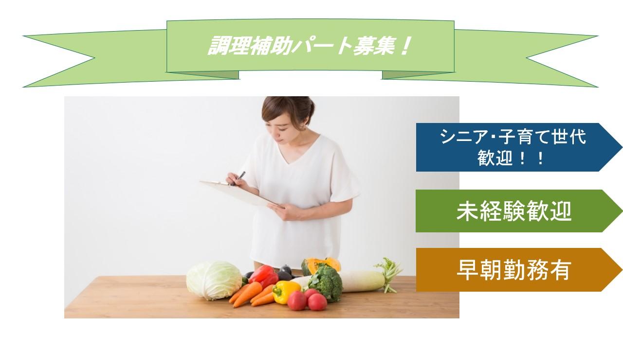 あま市【調理補助】未経験歓迎!シニア活躍! イメージ