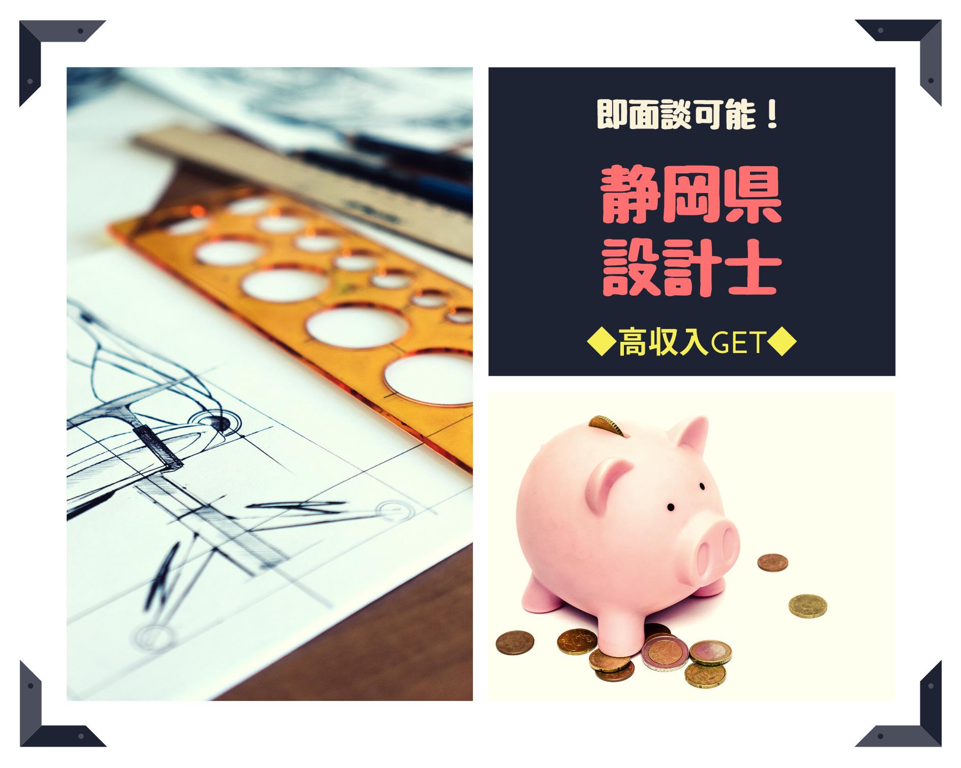 ◆即面談可能◆静岡県で設計士(経験者)急募!年間休日125日でプライベートも充実♪月給80万円以上可能☆各種手当充実してます!リフレッシュ休暇あり!! イメージ